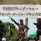 平成仮面ライダーショー