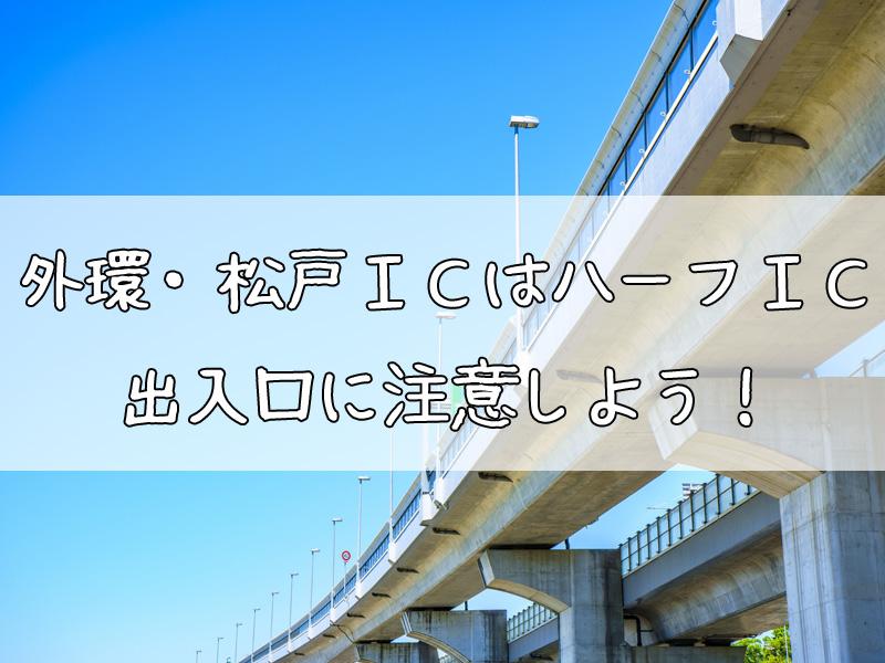 外環松戸ICは、ハーフインターチェンジのため出入り口に注意が必要!