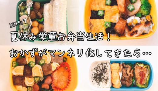 夏休み学童お弁当記録・7月分。毎日変わり映えしないなと思ったら、ごはんの上をおしゃれにしよう!