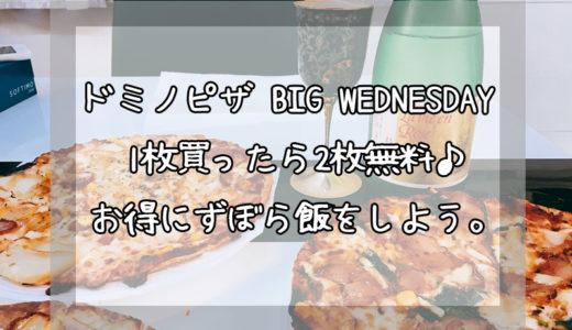 ドミノピザ BIG WEDNESDAY 1枚買ったら2枚無料♪お得にずぼら飯をしよう。