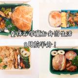 夏休み 学童 お弁当