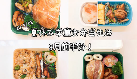 夏休み学童お弁当記録・8月前半分です!