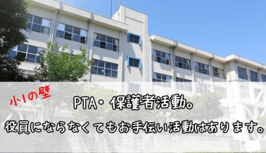 PTAや学校活動。役員にならなくてもお手伝い活動はあります。【小1の壁】