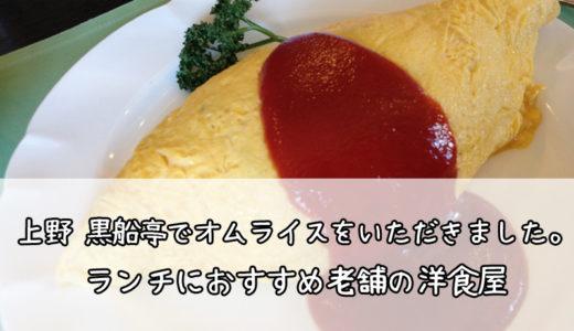 上野 黒船亭でオムライスをいただきました。ランチにおすすめ老舗の洋食屋