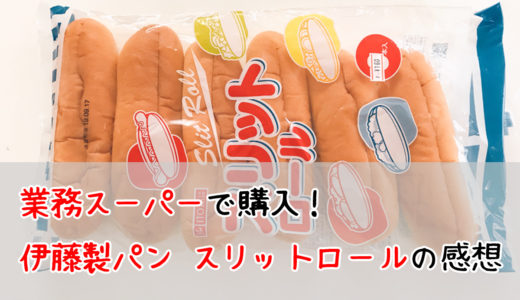 業務スーパー購入品!伊藤製パン・スリットロールの感想
