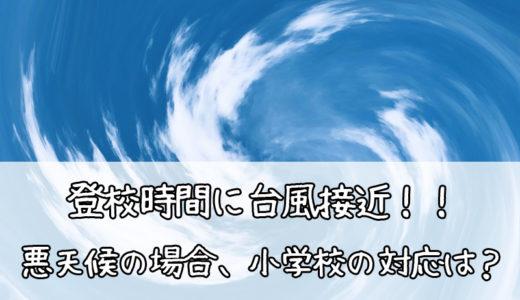 台風が登校時間に接近!?悪天候の場合、小学校の対応は?【小1の壁】