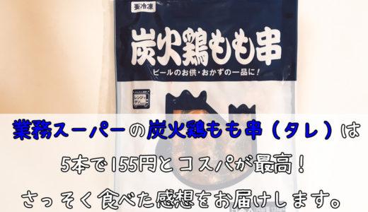 業務スーパーの炭火鶏もも串(タレ)の正直な感想。5本で155円とコスパは最高!